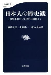 日本人の歷史觀 黑船來航から集團的自衛權まで