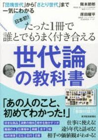 日本初!たった1冊で誰とでもうまく付き合える世代論の敎科書 「團塊世代」から「さとり世代」まで一氣にわかる