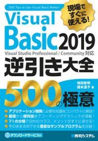 VISUAL BASIC 2019逆引き大全500の極意 現場ですぐに使える!