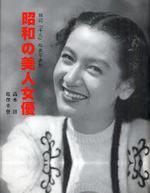 昭和の美人女優 雜誌「平凡」秘藏寫眞館