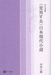 <變異する>日本現代小說