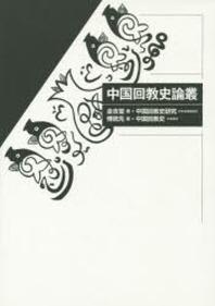 中國回敎史論叢
