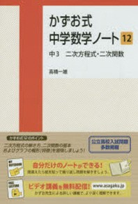 かずお式中學數學ノ-ト 12