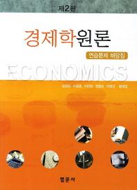 경제학원론(연습문제 해답집)