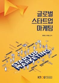 글로벌스타트업마케팅(1학기, 워크북포함)