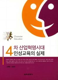 4차 산업혁명시대 인성교육의 실제