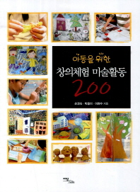 아동을 위한 창의체험 미술활동 200