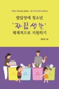발달장애 청소년 자립생활 체계적으로 지원하기