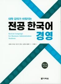 대학 강의가 쉬워지는 전공 한국어 경영