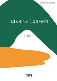 사회복지, 업의 변화와 마케팅