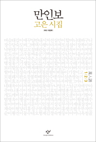만인보(1 2 3)