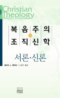 복음주의 조직신학(상)