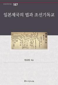 일본제국의 법과 조선기독교