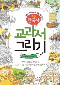 교과서 그리기: 초등 한국사