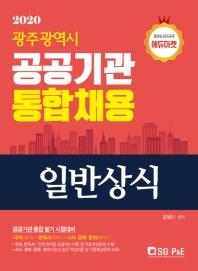 광주광역시 공공기관 통합채용 일반상식(2020)