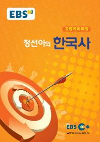 EBS 고등예비과정 정선아의 한국사