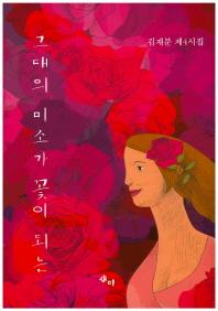 그대의 미소가 꽃이 되는