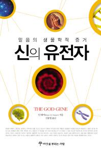 신의 유전자