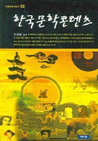 한국문학콘텐츠