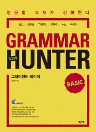 Grammar Hunter Basic