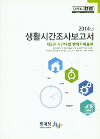 생활시간조사보고서. 2: 시간대별 행위자비율편(2014)