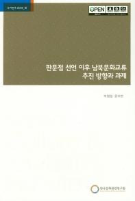 판문점 선언 이후 남북문화교류 추진 방향과 과제
