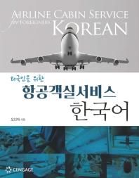 외국인을 위한 항공객실서비스 한국어
