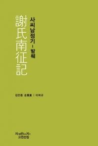 사씨남정기 - 발췌