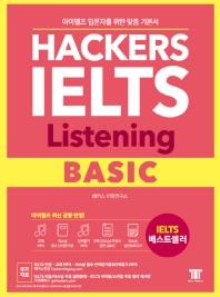 해커스 아이엘츠 리스닝 베이직(Hackers IELTS Listening Basic)