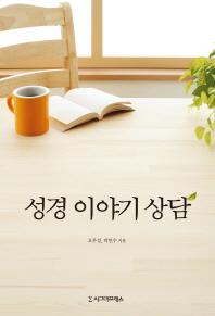 성경 이야기 상담