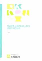 의료분야 뉴패러다임 사업의 성과와 발전방향(2007)