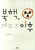 북핵 그리고 그 이후