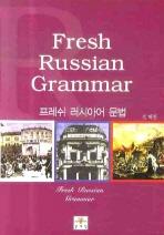 프레쉬 러시아어 문법
