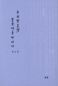 우리말 소설, 중국어를 만나다