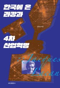 한국에 온 라캉과 4차 산업혁명