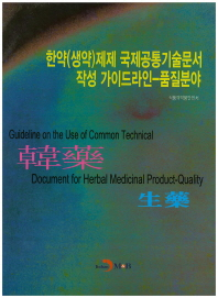 한약(생약)제제 국제공통기술문서 작성 가이드라인-품질분야