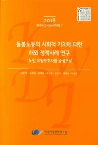 돌봄노동의 사회적 가치에 대한 해외 정책사례 연구 : 노인 요양보호사를 중심으로