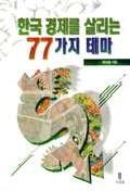 한국경제를 살리는 77가지 테마