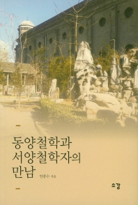 동양철학과 서양철학자의 만남