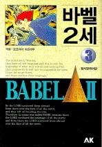 바벨 2세 3(만화)