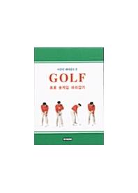 골프:프로 숏게임 따라잡기(이종민 테마골프 2)