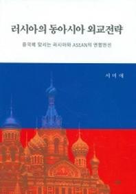 러시아의 동아시아 외교전략