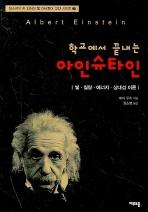 학교에서 끝내는 아인슈타인