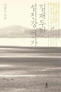 김재두의 섬진강 연가