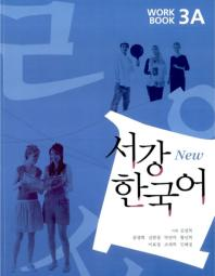 서강 한국어(NEW)3A Workbook