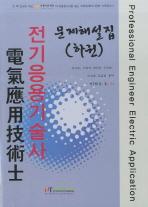 전기응용기술사 문제해설집(하권)(2011)