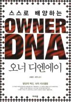 스스로 배양하는 OWNER DNA(오너 디엔에이)