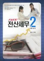 전산세무 2급(이론 실기)(FAST)