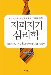 지피지기 심리학