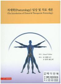 자세학(Posturology) 임상 및 치료 개론
